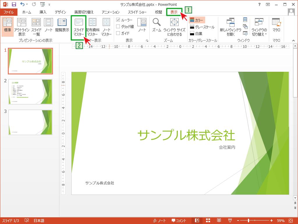 PowerPointのスライドマスターでスライドの一括修正が可能
