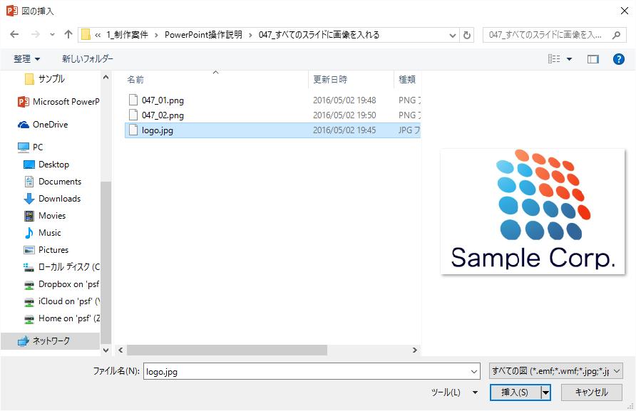 スライドマスターで全てのスライドに挿入する画像を選択