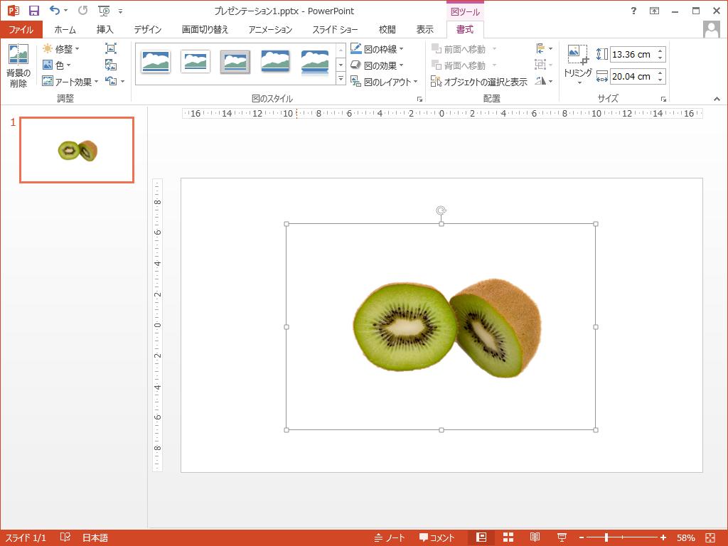 PowerPointで画像を切り抜いたイメージ