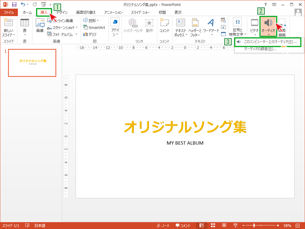 PowerPointのスライドにオーディオを挿入