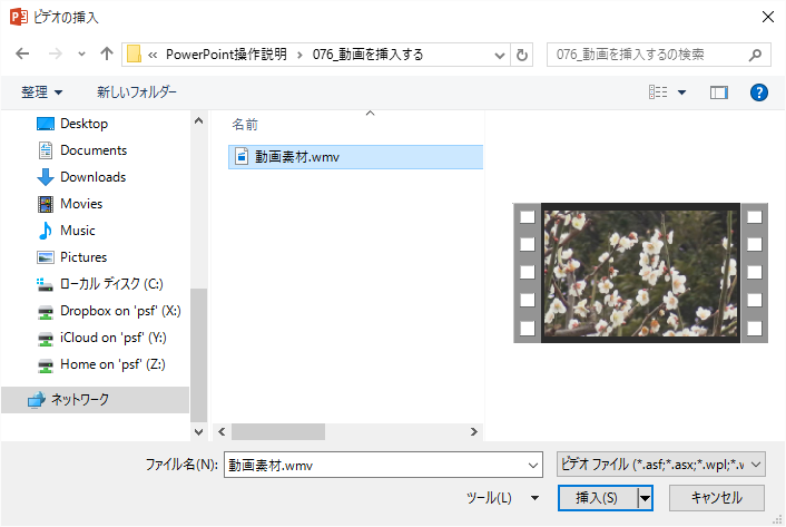 PowerPointに挿入したい動画を選択