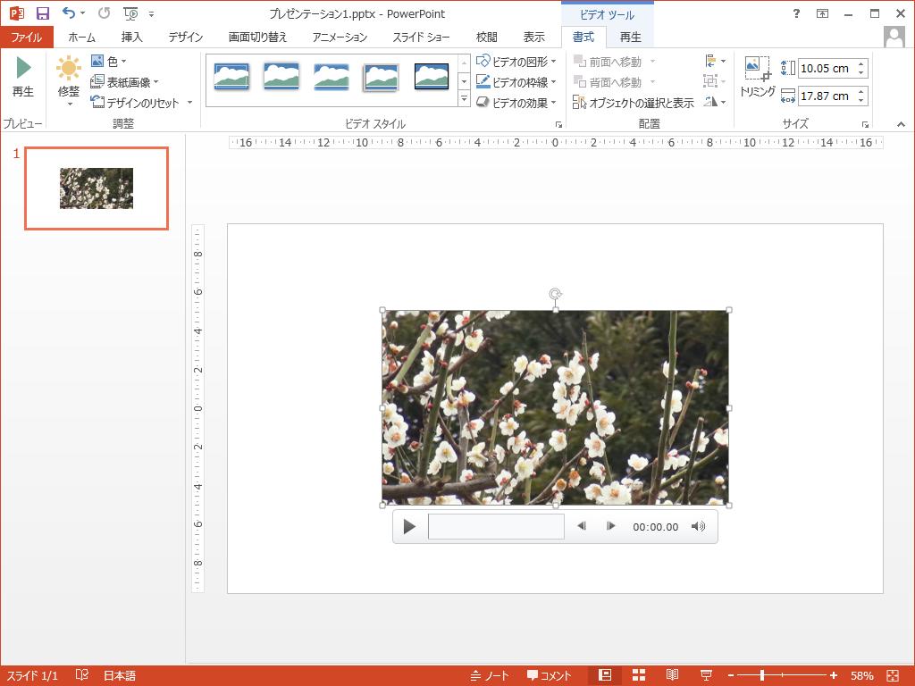 パソコンからPowerPointのスライドに動画を取り込んだイメージ