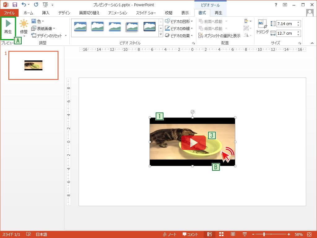 YouTubeからPowerPointに挿入した動画の再生方法