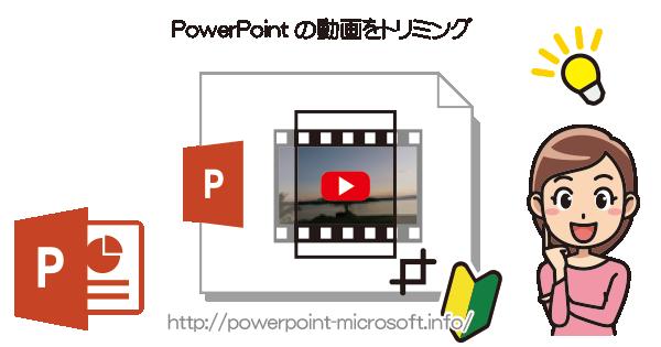 PowerPointで動画の表示エリアをトリミング