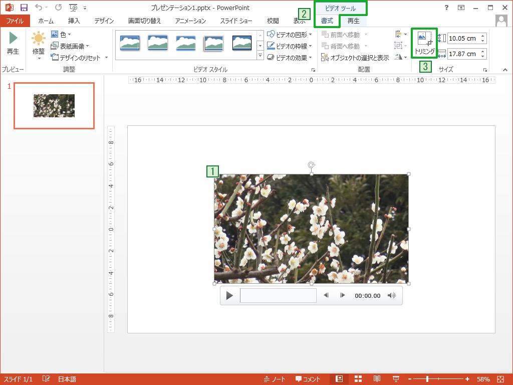PowerPointの動画のトリミングは[ビデオツール]の書式タブから