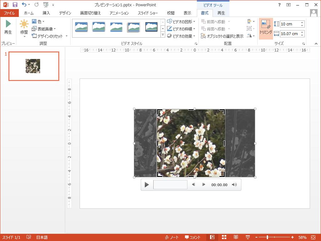 PowerPointで動画のトリミングを行う場合、数値で行う事も可能