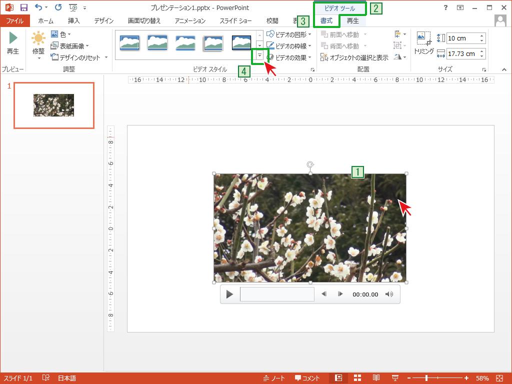 PowerPointには動画に装飾を付けるスタイル機能がある