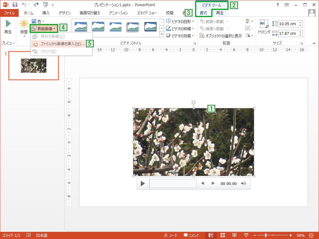 PowerpointPowerPointで動画に表紙画像を挿入する