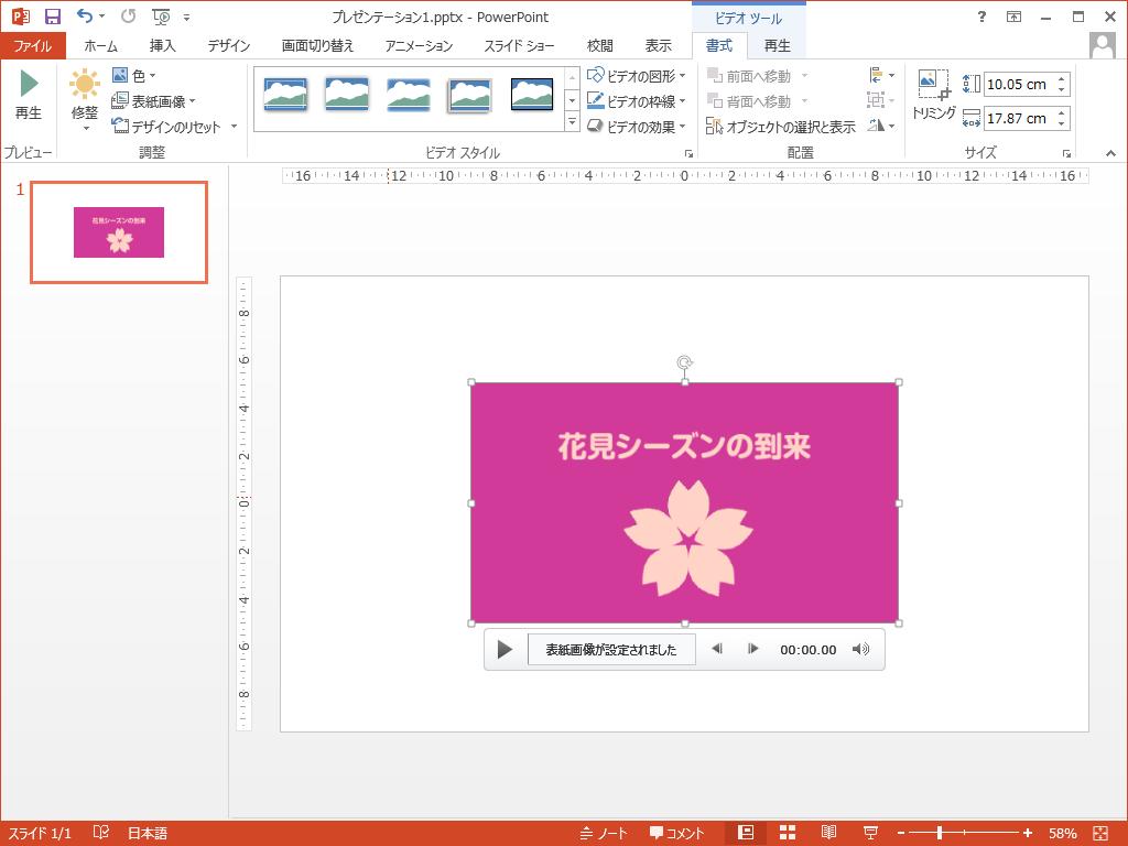 PowerPointで動画に表紙を付けたイメージ