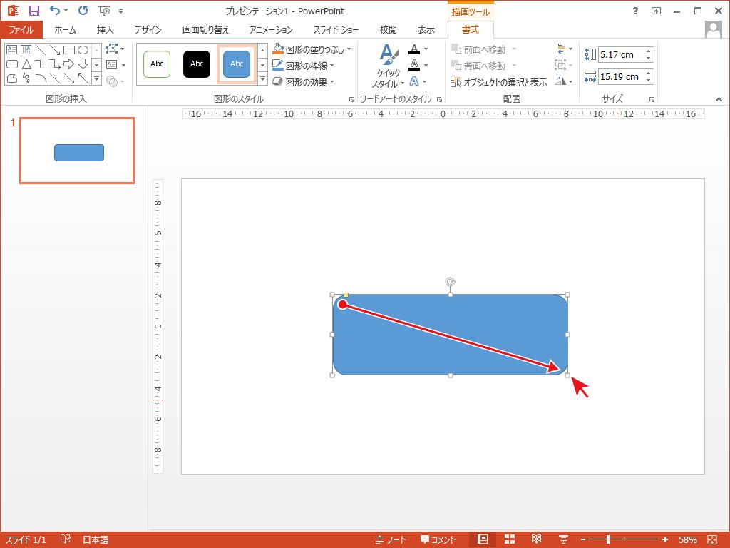形を選択してドラッグすることでPowerPointに図形が作成されます