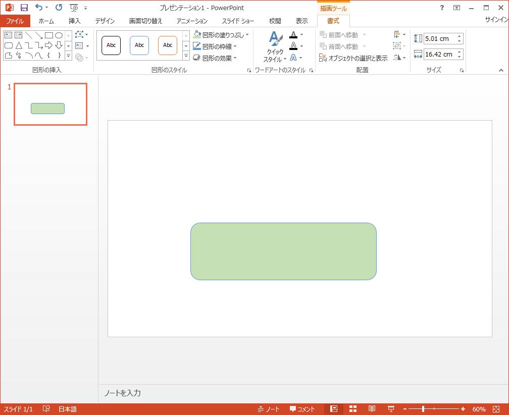 PowerPointで作成した図形の塗りを変更されたイメージ画像