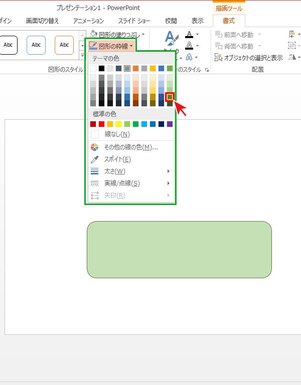 PowerPointで作成した図形の枠線を変更する