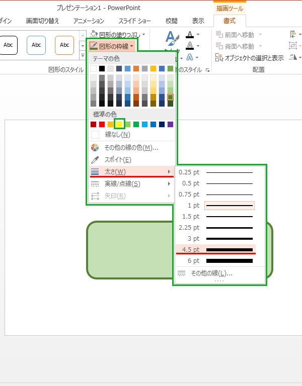 PowerPointで作成した図形の枠線の線幅を変更する
