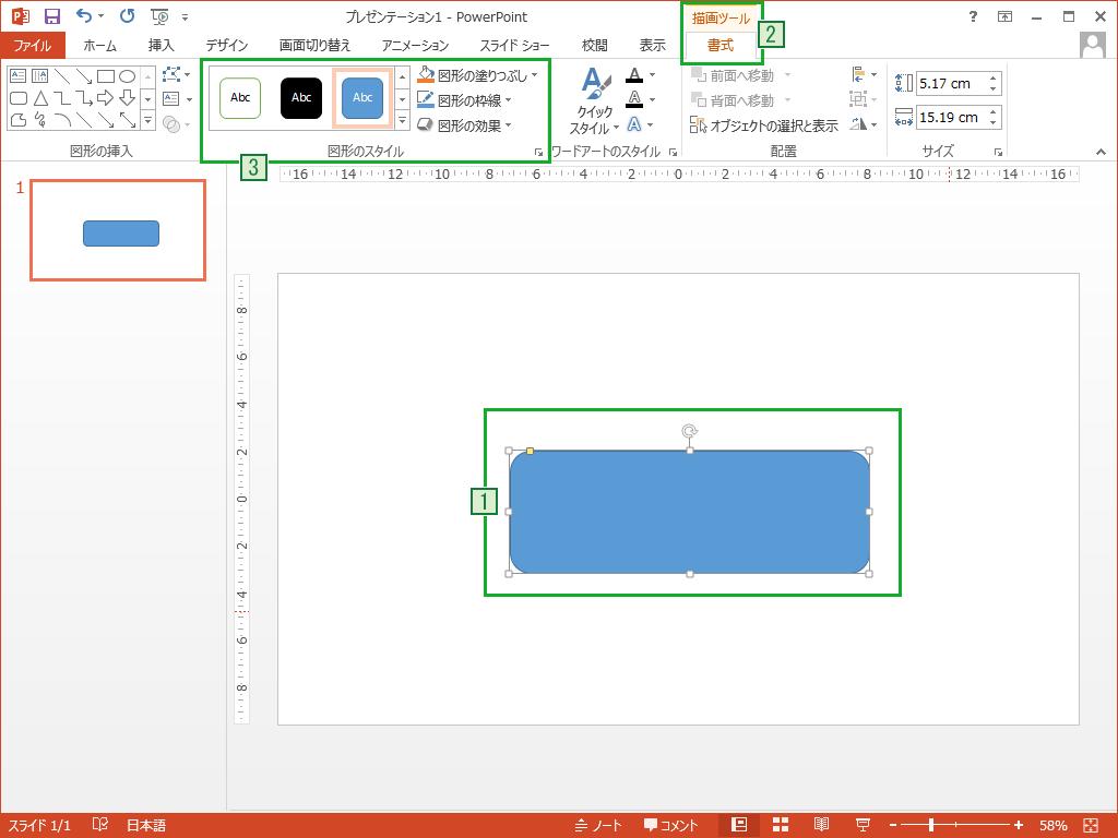 PowerPointで作成した図形の塗りや線を変更する