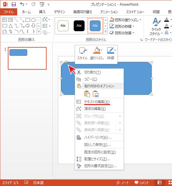 PowerPointの図形を右クリックしてテキストの編集を選択