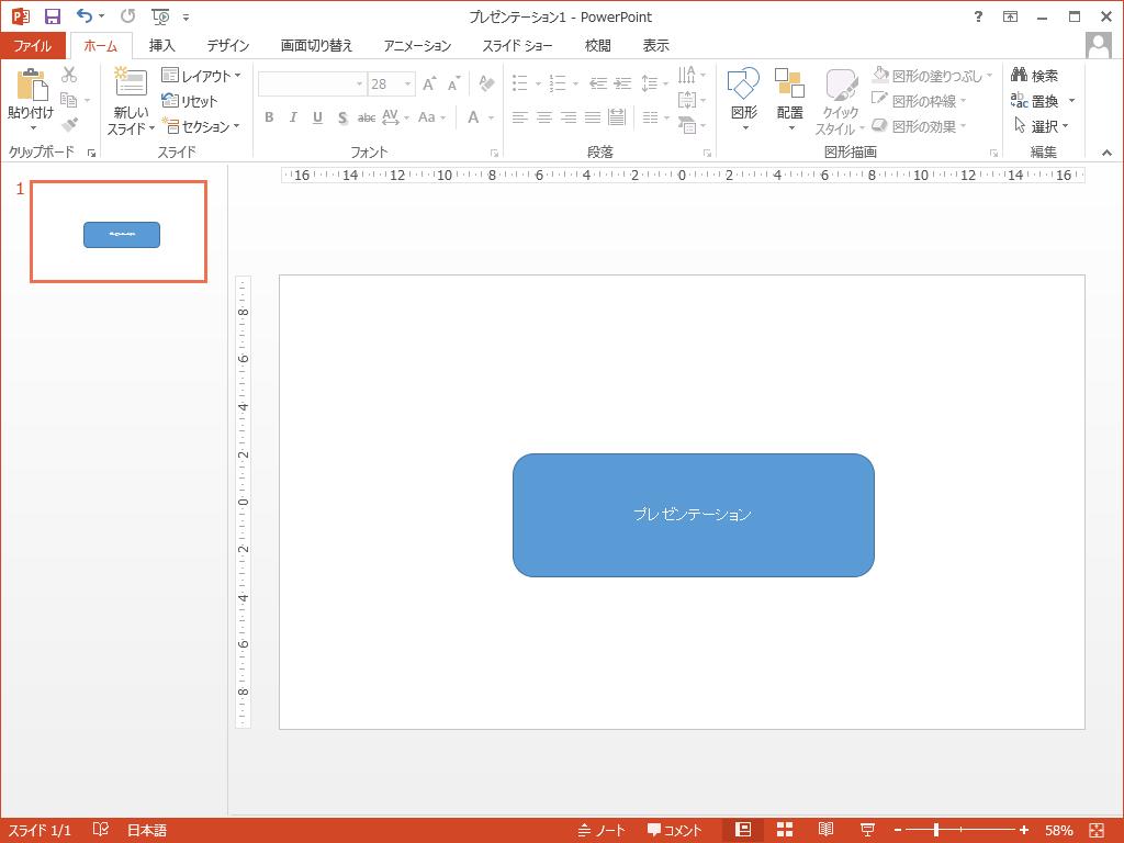 PowerPointで作成した図形に文字の入力が完了