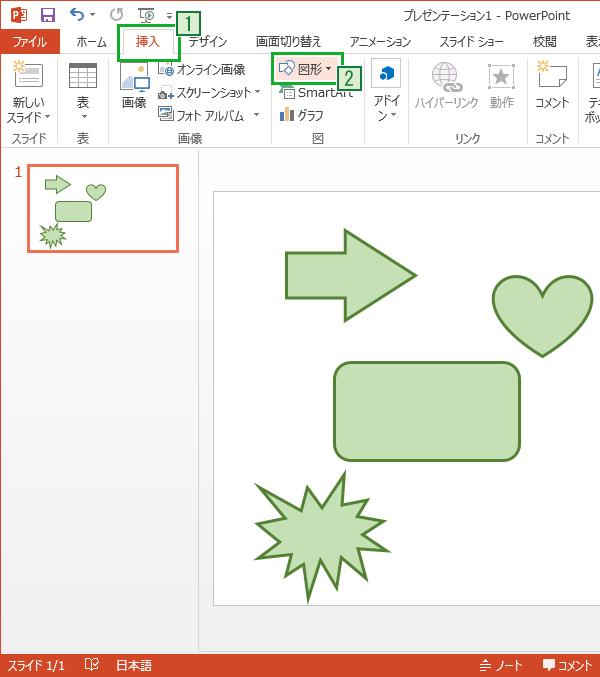PowerPointで既定の図形に設定するためにサンプルで図形を作成
