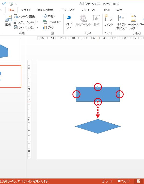 図形にカギ線コネクタで結合できるポイントが表示される