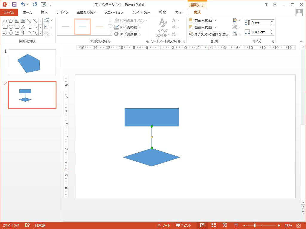 PowerPointでカギ線コネクタで結合したイメージ