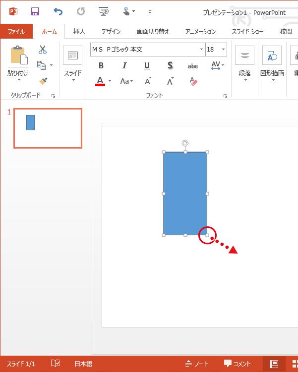 PowerPointで作成した図形をハンドルをドラッグして大きさを変更