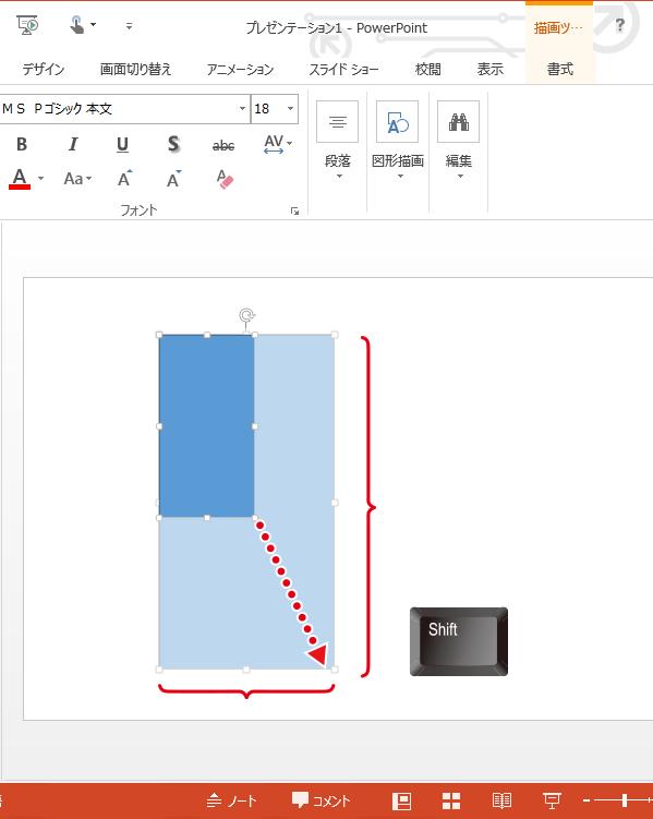 図形をドラッグする時,Shiftを押しながらで縦横比を維持