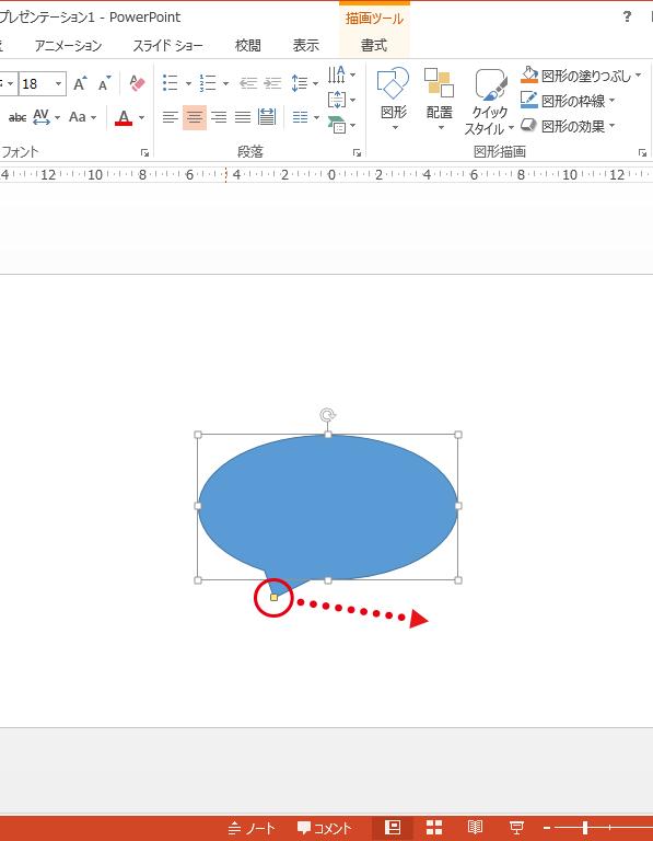 PowerPoint吹き出しなどの図形の形状を変更する