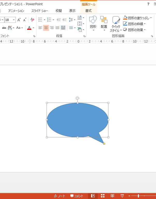 吹き出しの形状が変更されたイメージ