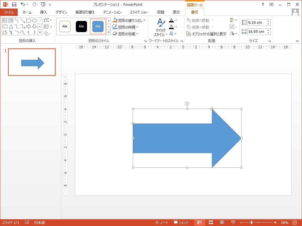 PowerPointの図形にグラデーションを設定する為の図形を作成