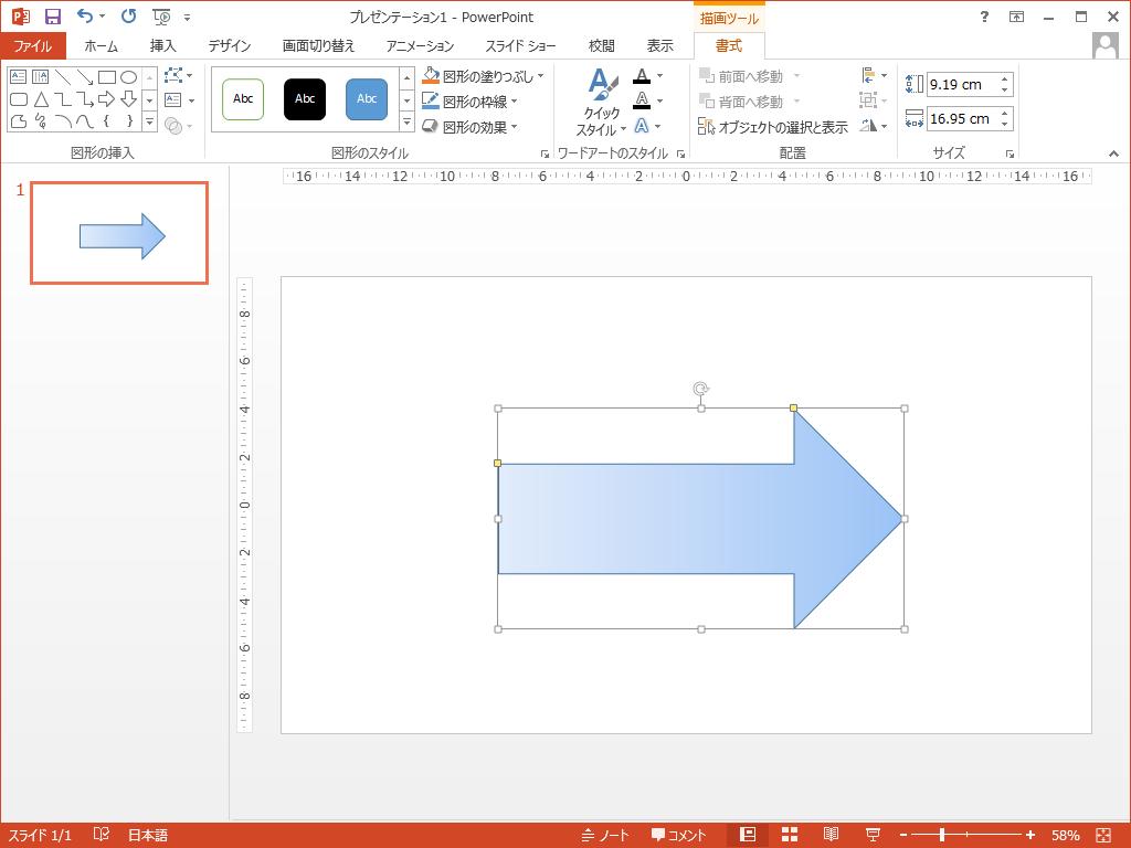 PowerPointの図形に既定のグラデーションを指定したイメージ