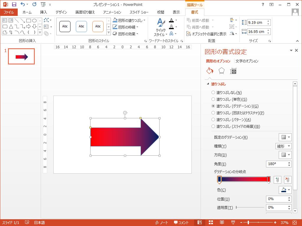 PowerPointでオリジナルのグラデーションを作成