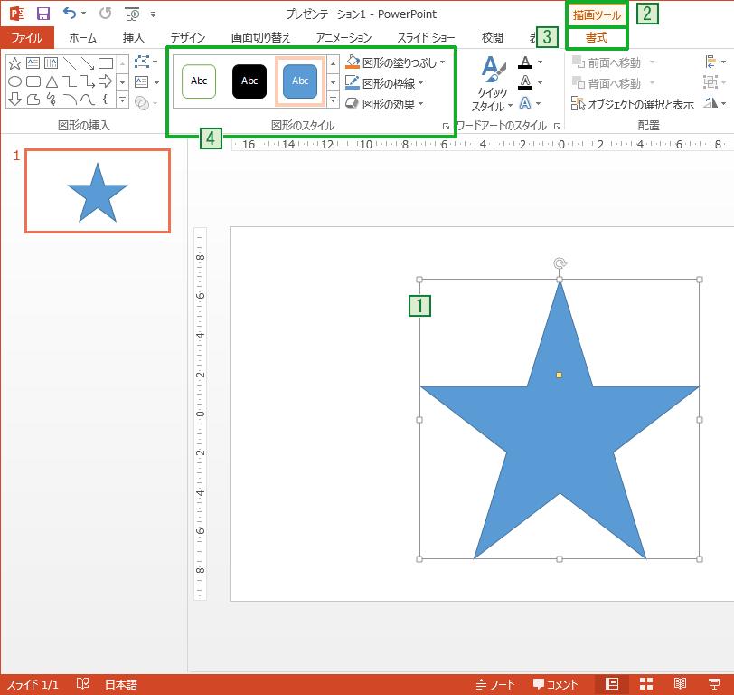 PowerPointで作成した図形にスタイルを設定