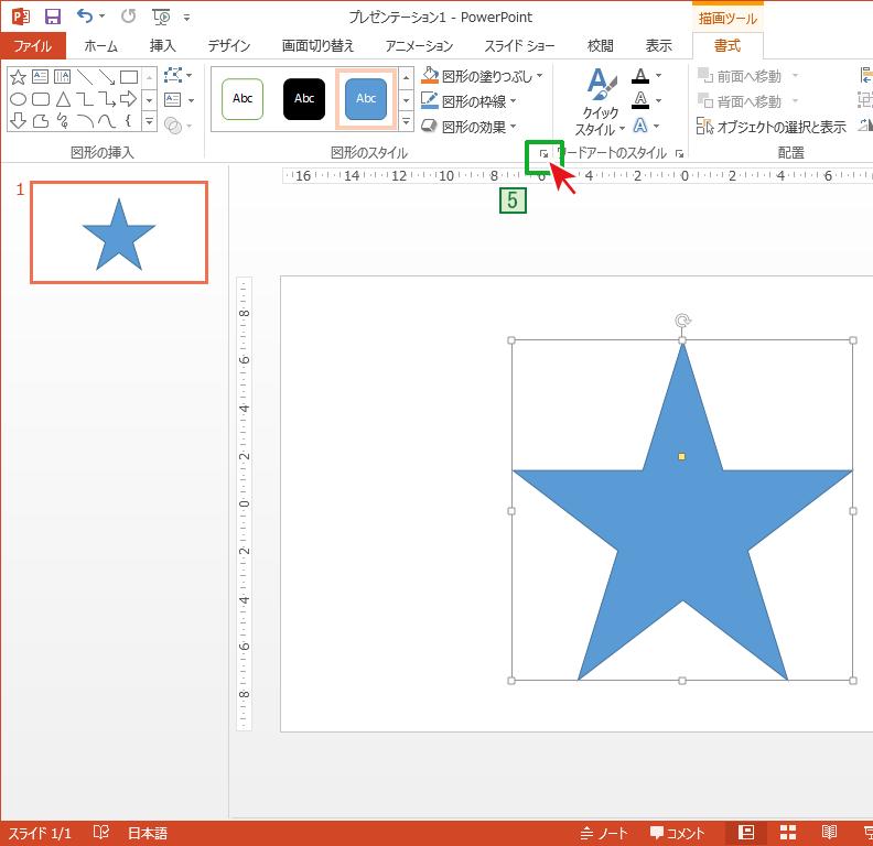 PowerPointの図形に適応できるスタイル一覧