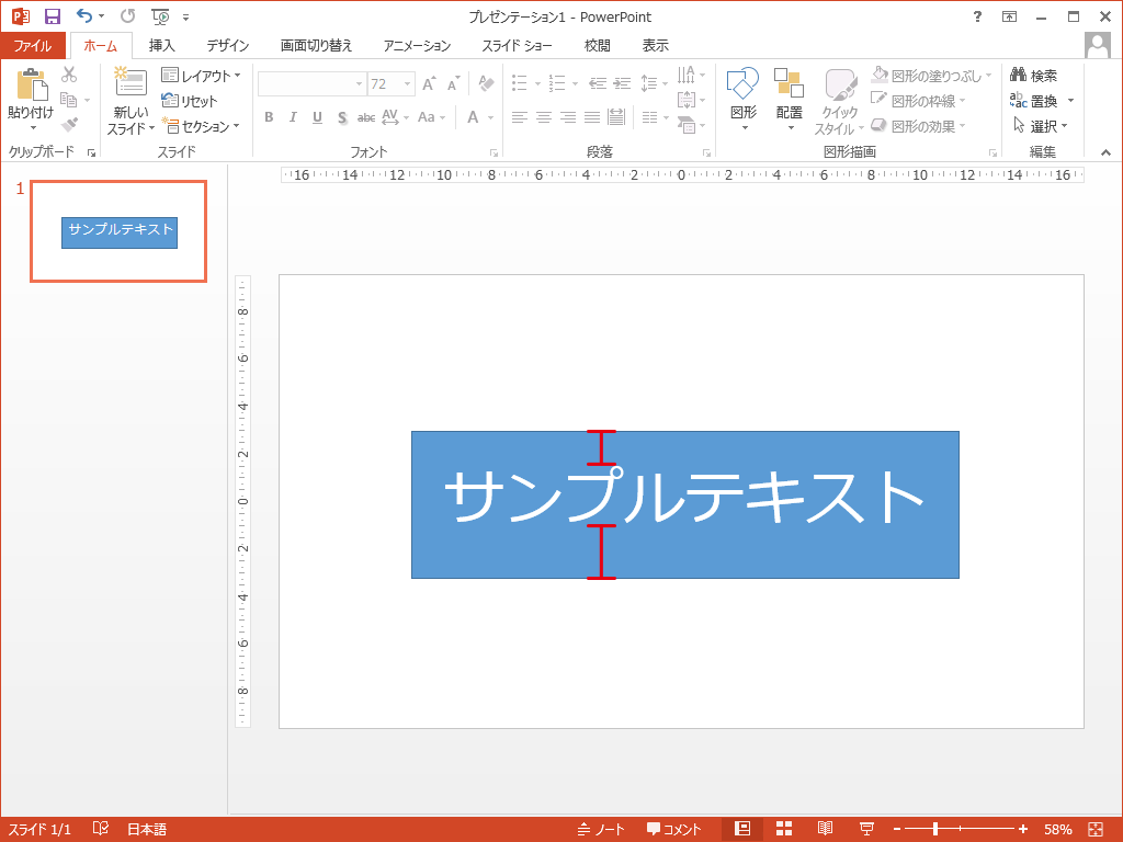 PowerPointで作成した図形の中の文字位置を調整する