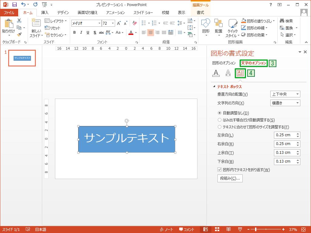 PowerPointの図形の書式設定を表示