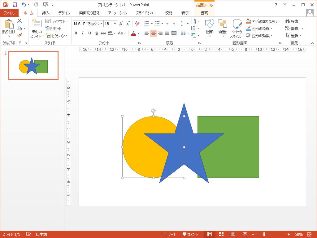PowerPointの複数の図形、オブジェクトは作成順に重なる
