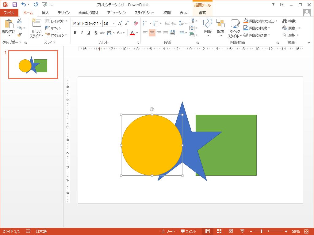 PowerPointの図形やオブジェクトの重なり順の変更完了