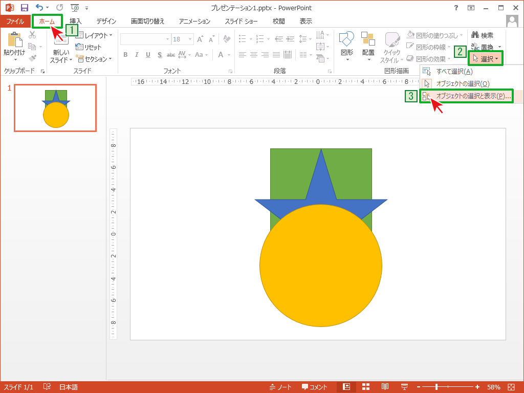 PowerPointで[オブジェクトの選択と表示]を選択