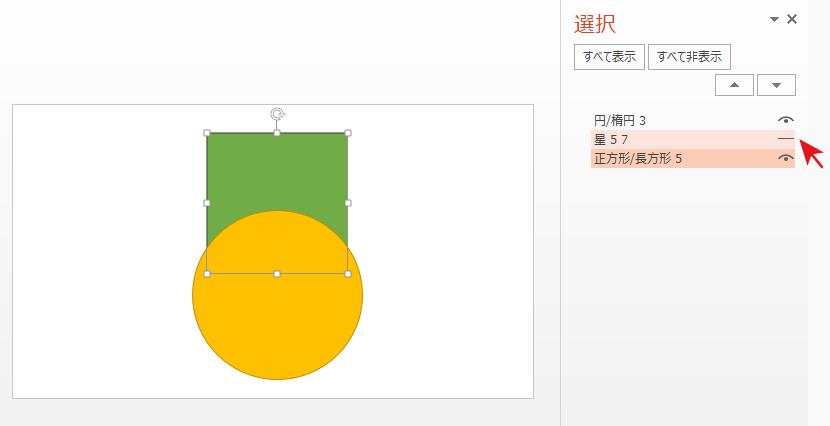 PowerPointで作成したオブジェクトの表示/非表示を切り替える