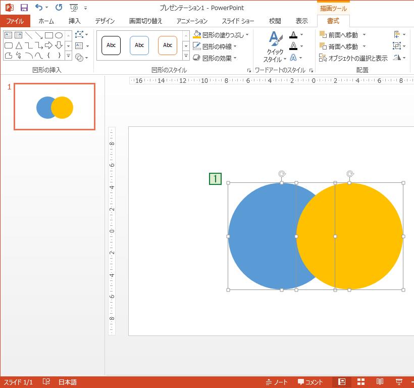 PowerPointの結合したい図形を選択