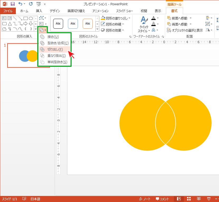 PowerPointの図形の「切り出し」