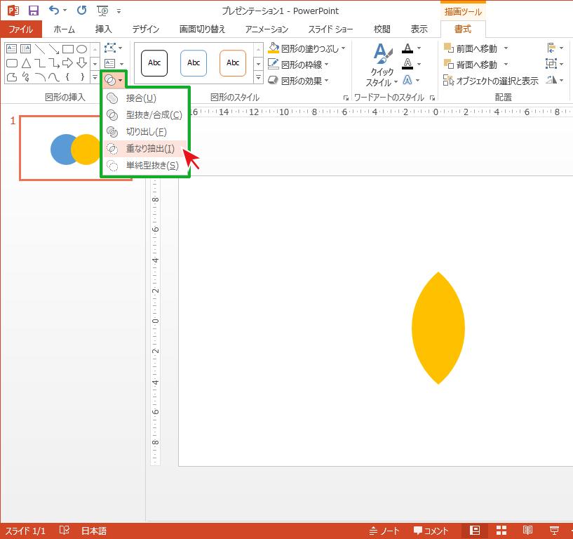 PowerPointの図形の「重なり抽出」