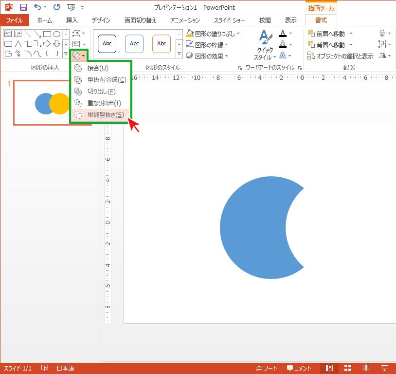 PowerPointの図形の「単純型抜き」