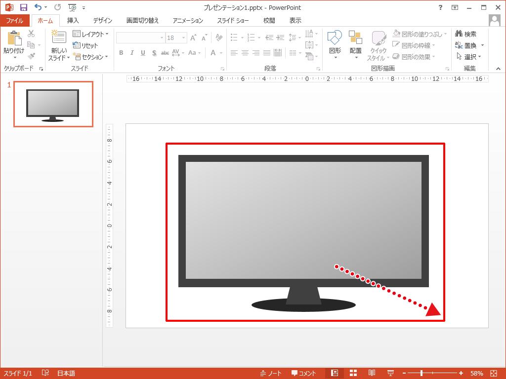 PowerPointで作成した複数の図形を囲むように選択する