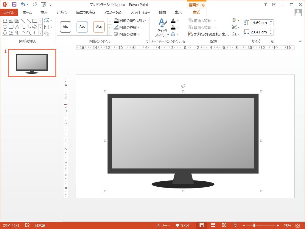 PowerPointでグループ化した図形は1つのオブジェクトとして扱われる
