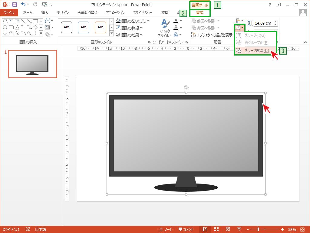 PowerPointで図形のグループ化を解除する