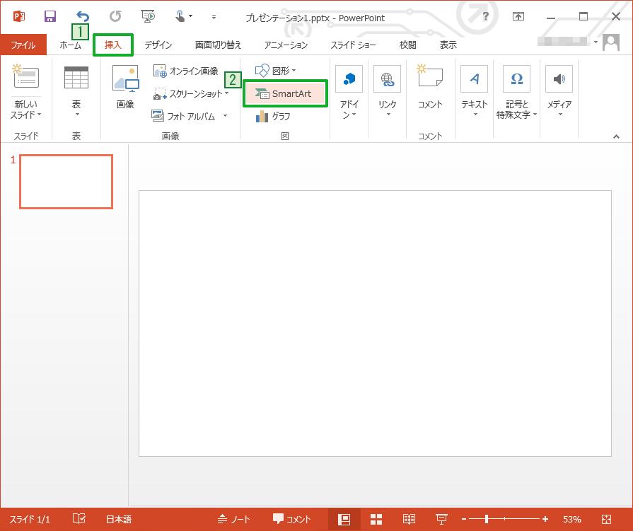 PowerPointの挿入メニューからSmartArtを選択
