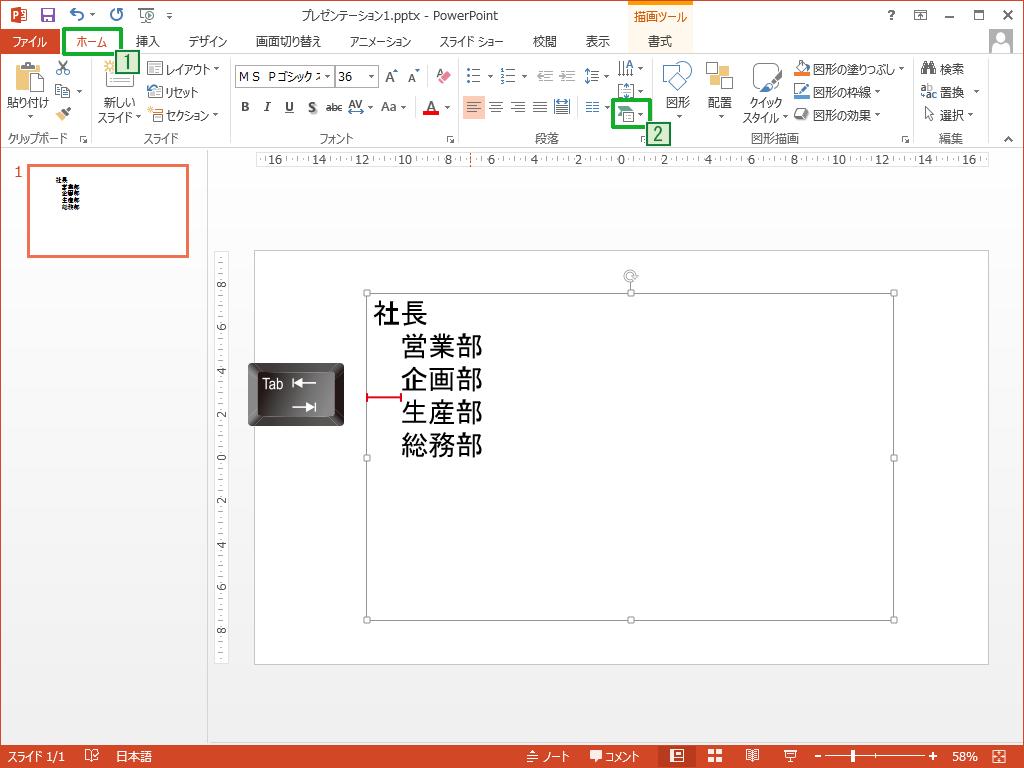 PowerPointで入力したテキストをテキストをSmartArtに変換する