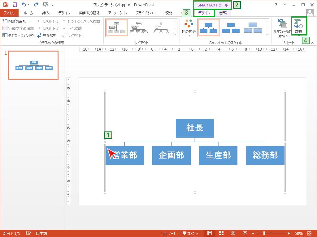 PowerPointのSmartArtを選択し変換を選択