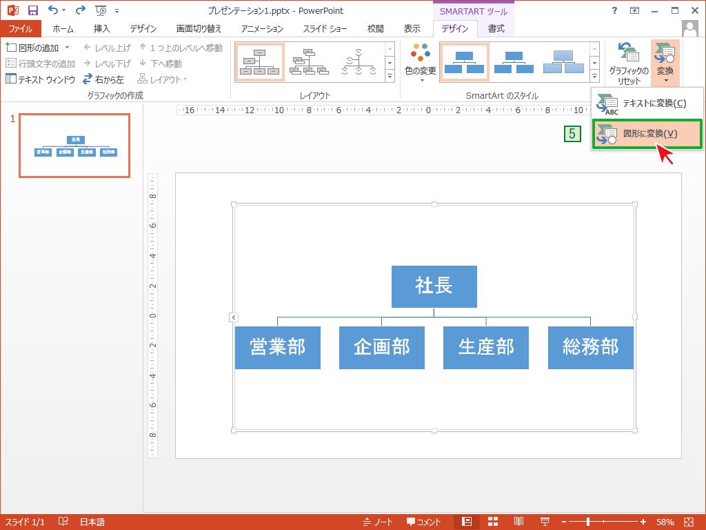 PowerpointのSmartArtをテキストに変換