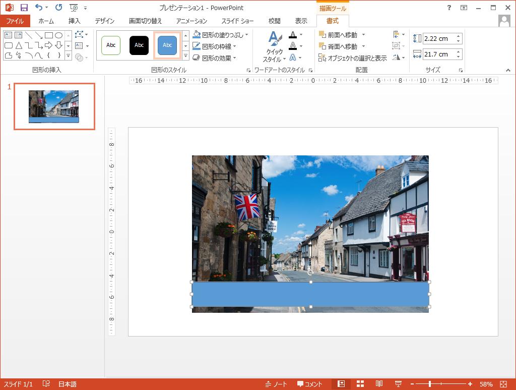 PowerPointで写真に図形を透過させる